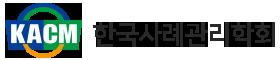 한국사례관리학회